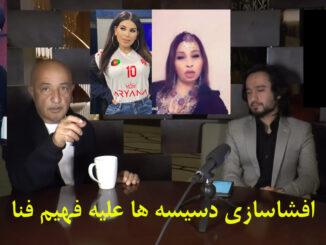 Fahim-Fana-Shafi-Ayar